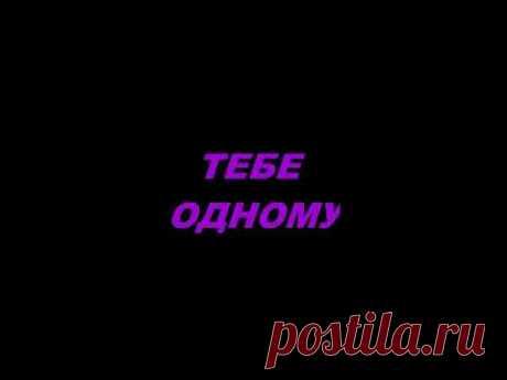 Самому любимому мужчине. Песня Ирада Хаит. Я душу тебе свою не дарила. https://www.instagram.com/sobchuk.alena https://www.facebook.com/sobchuk.alena https://vk.com/id55500124 друзья подписывайтесь на мой инстаграм, фейсбук, вко...
