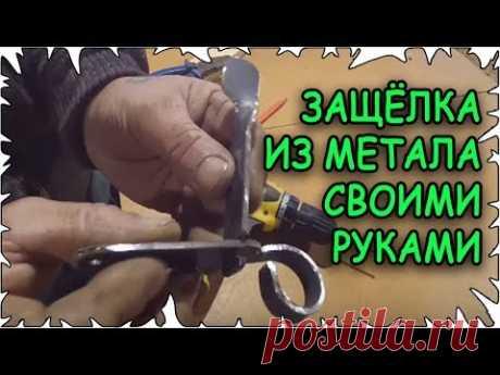 Простая защёлка из метала на двери своими руками