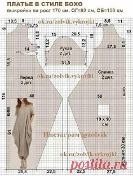 Выкройка платья-мешок // Вторая Улица