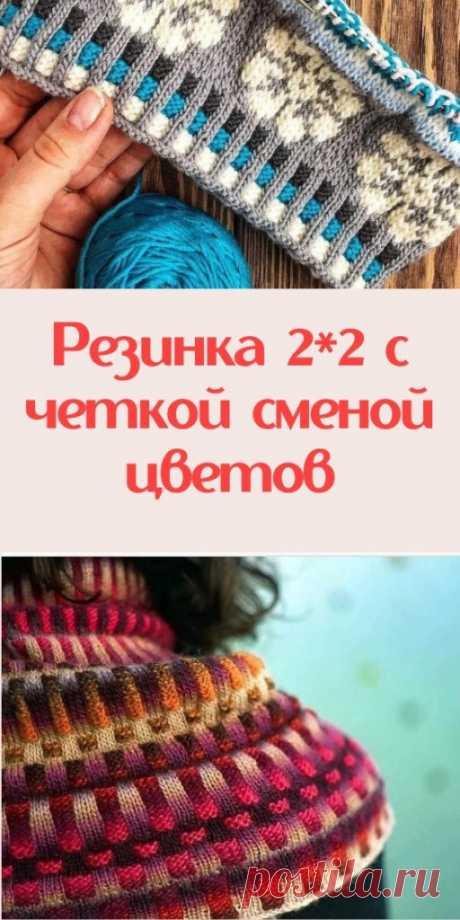 Резинка 2*2 с четкой сменой цветов - My izumrud