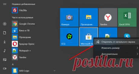 Упрощаем меню «Пуск» в Windows 10: и вид стильный и компьютер меньше тормозит   Записки Айтишника   Яндекс Дзен