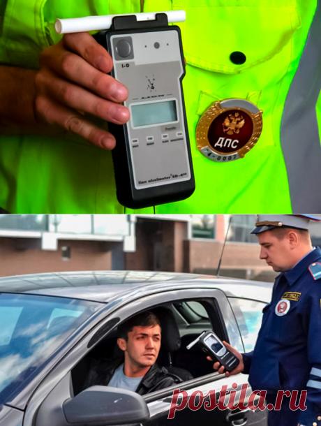 Что делать, если инспектор ДПС попросил дунуть в трубочку - Автомобильный журнал онлайн на «Авторамблере»