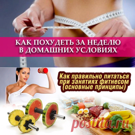 Как похудеть за неделю в домашних условиях | Полезные советы