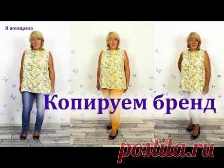 Копируем брендовую блузу. Легкая летняя блуза из шифона своими руками