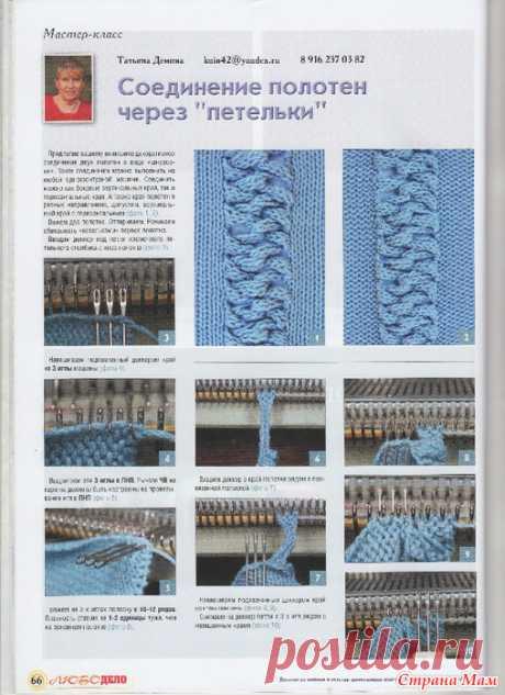 Соединение деталей машинное вязание