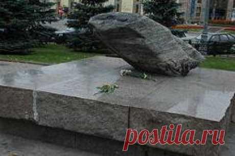 Сегодня 30 октября в 1990 году В Москве открыт памятник жертвам политических репрессий