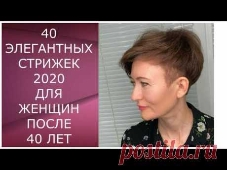 ТОП - 40 МОДНЫХ СТРИЖЕК 2020-2021 ДЛЯ ЖЕНЩИН  ПОСЛЕ 40 ЛЕТ.