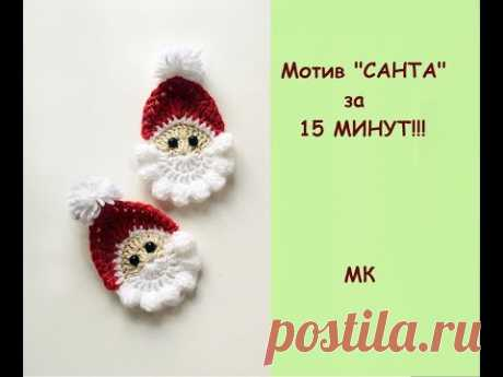 ДЕДОК МОРОЗОК ЗА 15 МИНУТ:)МАСТЕР КЛАСС