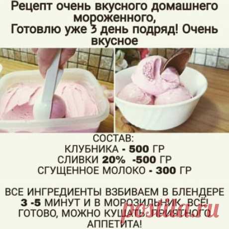 Рецепт, вкусного домашнего мороженного