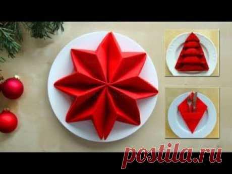 Как сложить салфетки: Рождественская звезда - DIY - Новогодние ОРИГАМИ