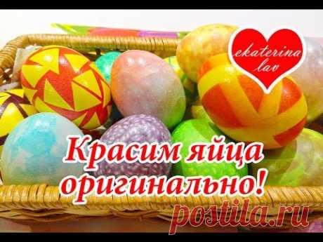 Как покрасить яйца на Пасху! Как правильно сварить пасхальные яйца!