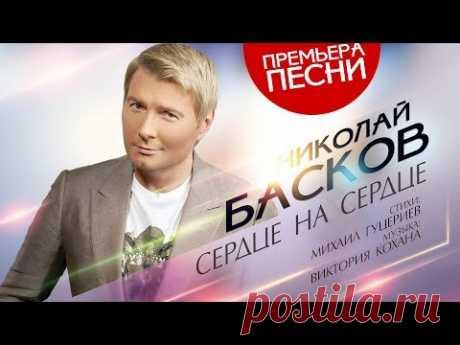 Николай Басков - Сердце на сердце скачать бесплатно