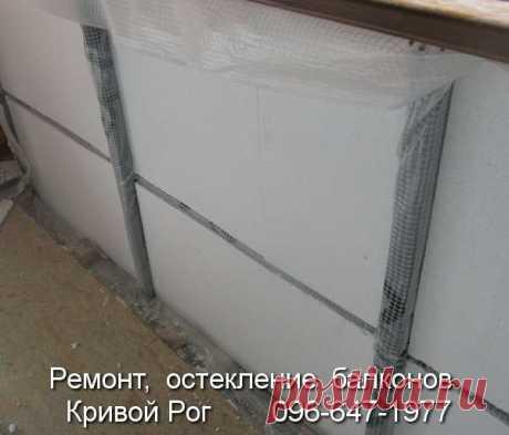 Если мы хотим, чтобы зимой на окнах не появлялся конденсат, делаем утепление балкона https://balkon.dp.ua/утепление-балкона/