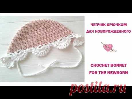 Как связать крючком детский чепчик/How To Crochet Cute And Easy Baby Bonnet