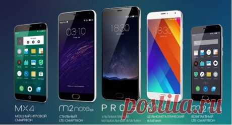 Выбираем смартфон Meizu | Мобильный оазис Согласно «Дорожной карте», которую опубликовала компания Meizu в текущем году, она выпустит 7 новых смартфонов. Самым дорогим и наиболее раскрученным смартфоном от Meizu ....