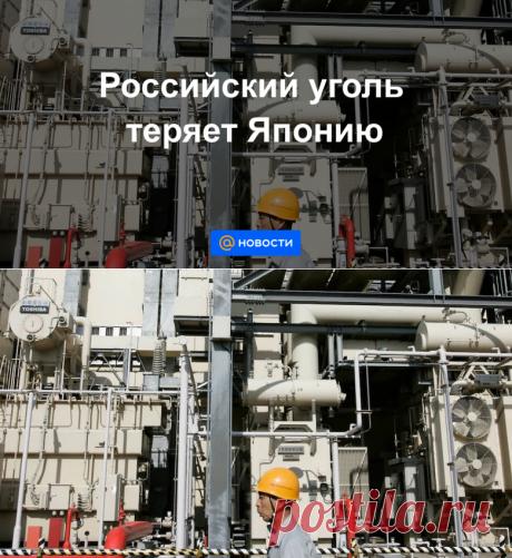 Российский уголь теряет Японию - Новости Mail.ru