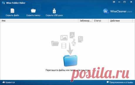 Wise Folder Hider для скрытия папок и файлов