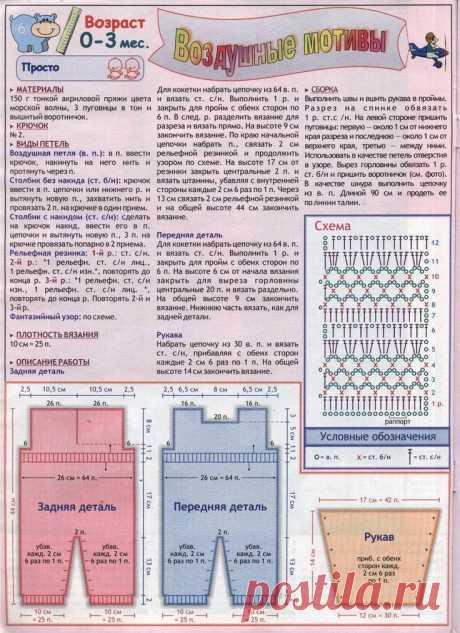 0ab54bd18971f0781b50a7d5e4d0610d--google-kids-crochet.jpg (736×1012)