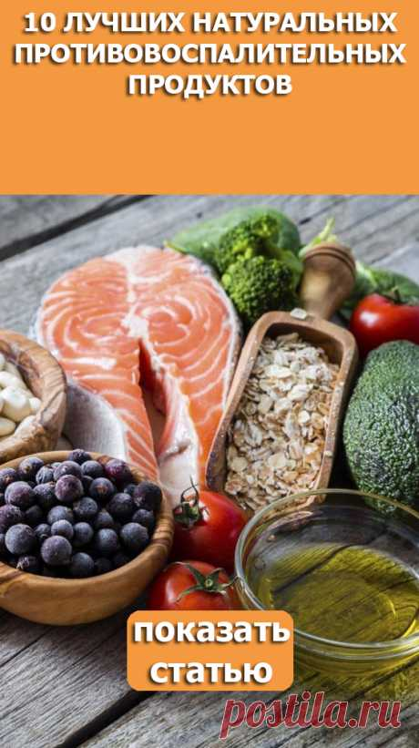 СМОТРИТЕ: 10 лучших натуральных противовоспалительных продуктов