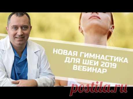 Новая гимнастика для шеи от Доктора Шишонина 2019. Запись вебинара - YouTube