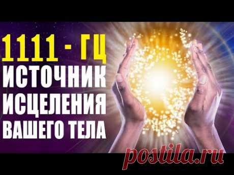 1111гц Божественные Частоты Света ✧ Музыка Обладает Невероятной Силой Восстановления Энергии Тела