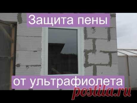 Защита пены от ультрафиолета - YouTube