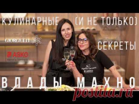 Кулинарные (и не только) секреты Влады Махно. ASKO   Анжелика Гарусова