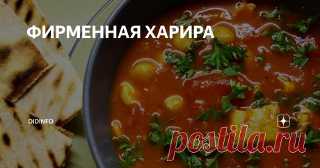 ФИРМЕННАЯ ХАРИРА Я уже говорила тебе, что харира – бархатный суп – это блюдо, которое в Марокко любят все и все умеют готовить. Но я перещеголяла даже свекровь. Это не пустое хвастовство. Просто я соединила в своем варианте блюда его основные черты, добавив чуточку нашего, советского. Впрочем, ты сама сейчас все поймешь, если знаешь рецепт классической хариры. Еще в первый приезд в Марокко я мечтала научиться гото