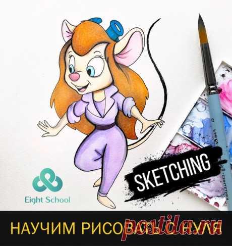 """😃Рисуешь или хочешь научиться? 🎨Курс """"Скетчинг для начинающих"""". ❤Обучим рисовать маркерами и акварелью. ✔Мы гарантируем, что Вы научитесь рисовать! Узнай программу курса и все подробности, кликни по ссылке ниже👇"""