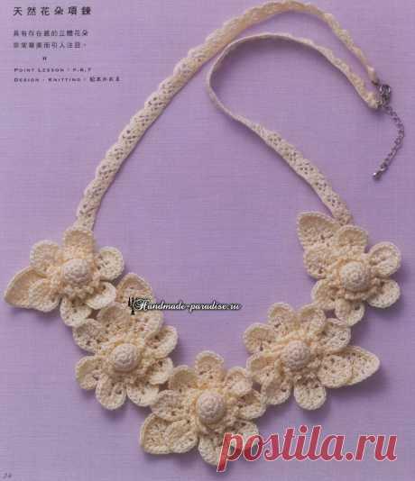 Girly Accessories 2014. Вязаная крючком бижутерия