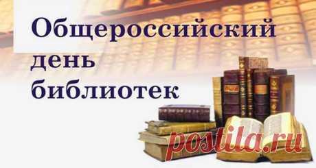 День библиотекаря в 2020 году: какого числа, дата праздника