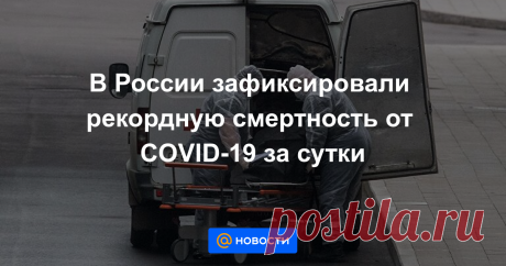 2.12.20-В России зафиксировали рекордную смертность от COVID-19 за сутки За сутки в России от осложнений коронавируса умерли 589 человек, сообщили в оперативном штабе.