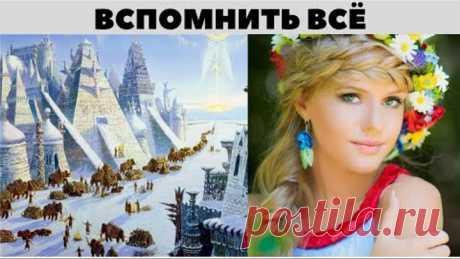 Вспомнить всё   Славянские традиции, обряды, боги, праздники, еда, вода...