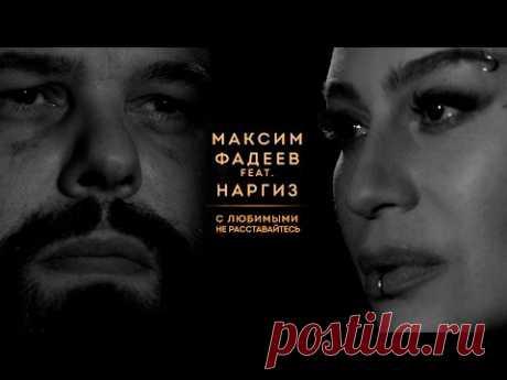MAXÍM FADEEV feat. NARGIZ - DE LOS QUERIDOS NO SE DESPIDAN   EL ESTRENO 2016