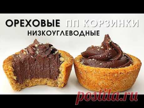 Очень простые и полезные низкоуглеводные пп корзиночки с шоколадным кремом