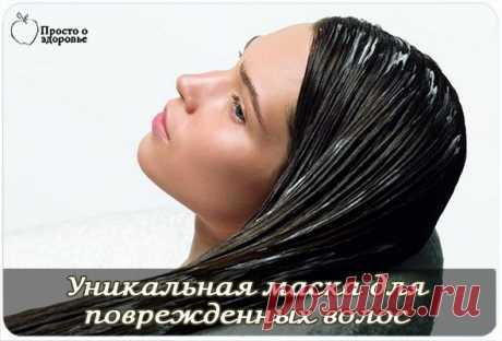 Уникальная маска для поврежденных волос