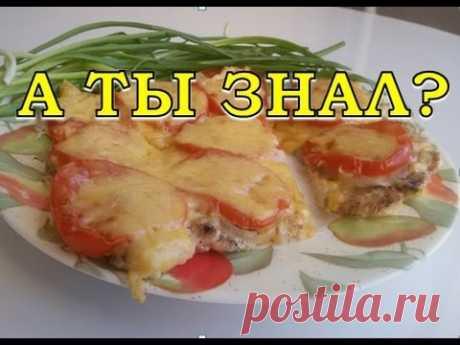 Las ideas para la mesa de fiesta: las chuletas cocidas con el queso y los tomates - YouTube