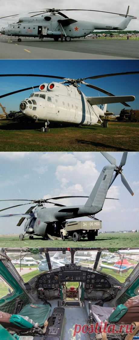 Советский вертолет Ми-6