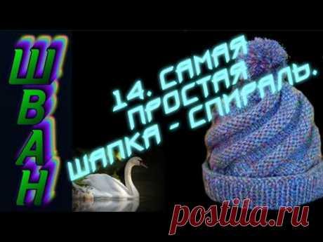 Самая простая шапка спираль. попетельный МК. Алена Никифорова.
