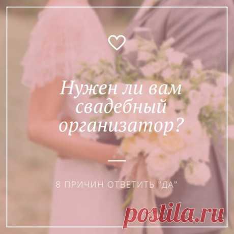 Нужен ли вам организатор?🤔 8 причин ответить «да» weddywood.ru/nuzhen-li-vam-organizator-8-prichin-otvetit-da