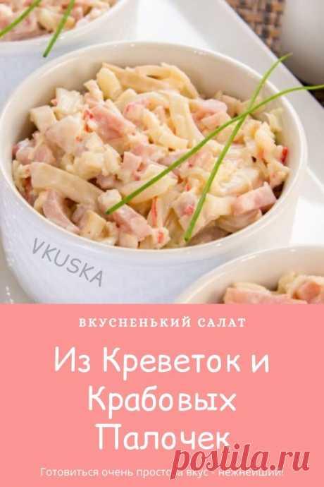 Очень нежный салат. Вместо крабовых палочек можно использовать креветки. Рецепт очень простой, готовиться быстро. Кальмары и крабовые палочки хорошо сочетаются. 📝Подписывайся, чтобы не пропускать новые рецепты.