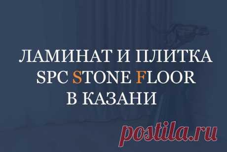 SPC плитка и ламинат Stone Floor купить в Казани от официального представителя.  Все продукция компании Стоун Флор сертифицирована и имеет знак соответствия. Каменный ламинат SPC Stone Floor имеет лицензионный запатентованный замок и 4-стороннюю фаску по периметру. Коллекции разработаны российскими дизайнерами. Безупречное качество и высокий уровень экологичности делает марку SPC Stone Floor лидером российского рынка  #spcплиткавказани#spcламинатвказани#spcполывказани#каменнаяspcплиткавказани