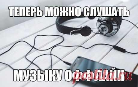 - А ты уже слушаешь музыку без доступа к сети? - нет?! - лови шикарное приложение! Проверь сам 👉Установи на Андроид: 👉Установи на iOS: