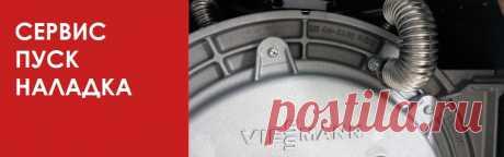 Наладка и сервисное обслуживание котлов Viessmann