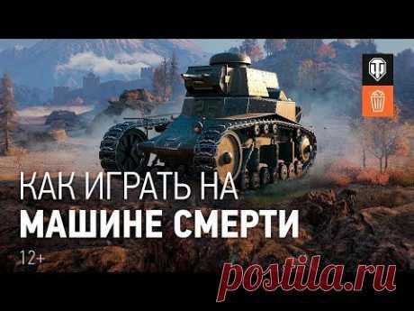 Как играть на МС-1 - YouTube Легенда советских бронетанковых войск. Самый массовый советский танк Второй мировой войны. С 1940 по 1944 год на различных заводах СССР было изготовлено 33805 машин трёх модификаций.