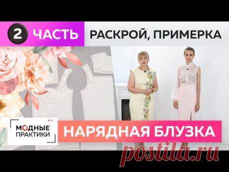 Как сшить нарядную блузку с пышными рукавами? Часть 2. Раскрой и примерка блузки с юбкой-карандаш.