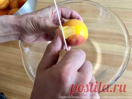 Как снять кожицу с персиков, абрикосов и нектаринов | Десертный Бунбич | Яндекс Дзен