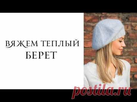 Вяжем теплый берет спицами. Как связать простой берет . Knit a simple beret.