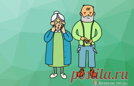 Самые частые случаи обмана при начислении пенсии | ВЕТЕРАН ТРУДА | Яндекс Дзен