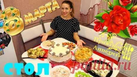 СТОЛ НА 8 МАРТА БЮДЖЕТНОЕ МЕНЮ/Экономные Рецепты/8 БЛЮД